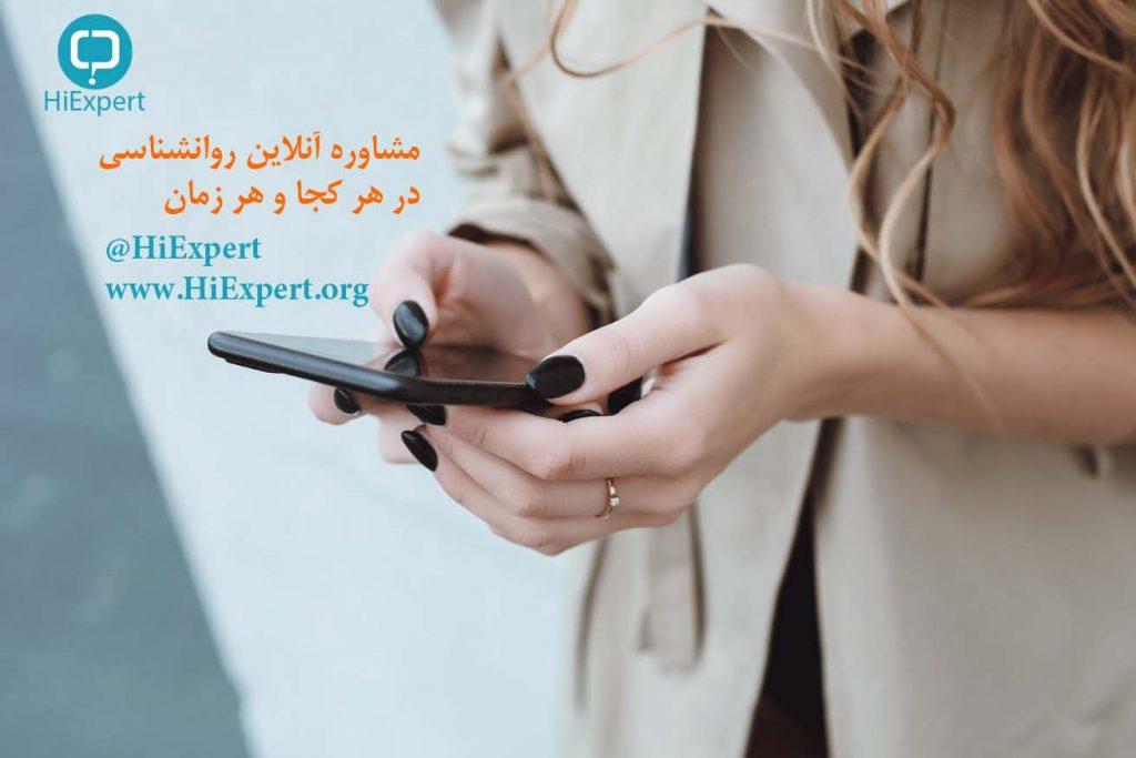 مشاوره آنلاین ، سامانه مشاوره آنلاین HiExpert