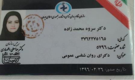 کارت نظام دکتر محمد زاده، مشاوره روانشناسی HiExpert