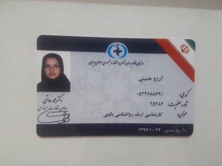 مشاوره آنلاین خانم حسینی