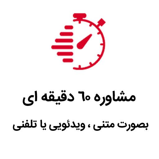 حق مشاوره 6۰ دقیقه برای مشاوره آنلاین HiExpert
