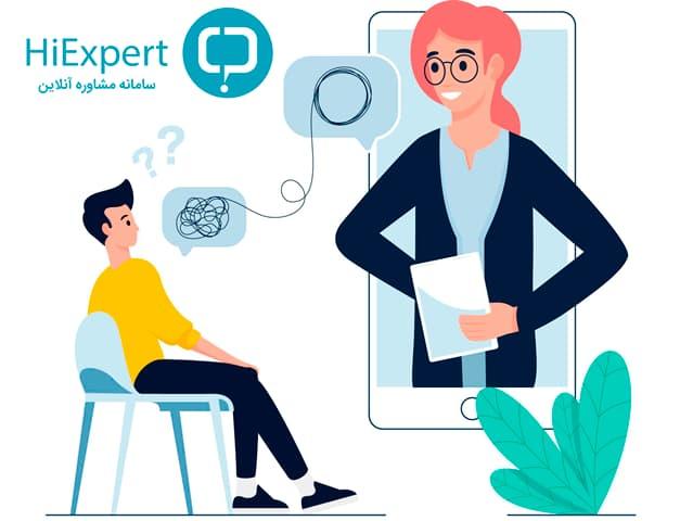 خدمات مشاوره آنلاین با